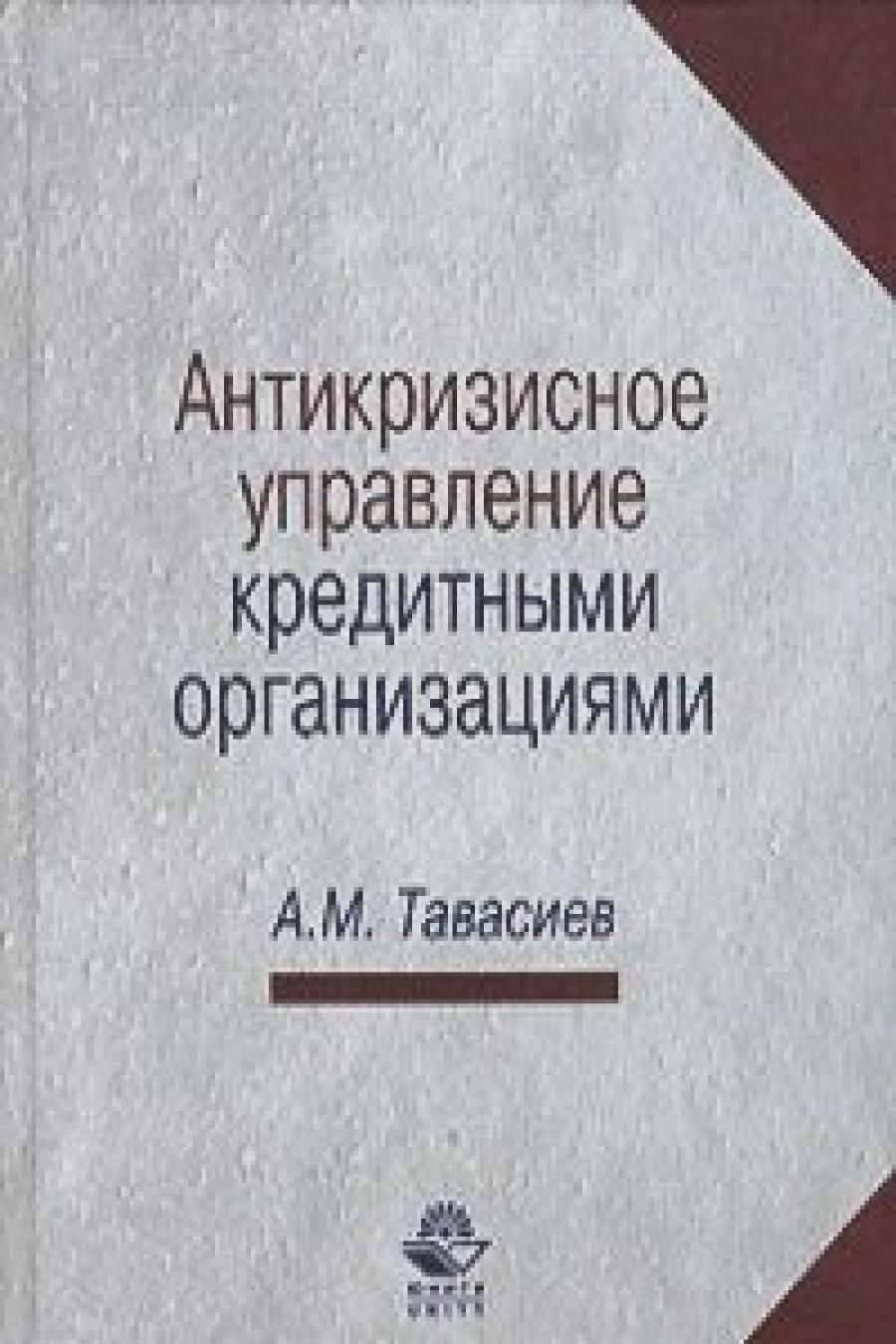 Обложка книги:  а.м. тавасиев - антикризисное управление кредитными организациями