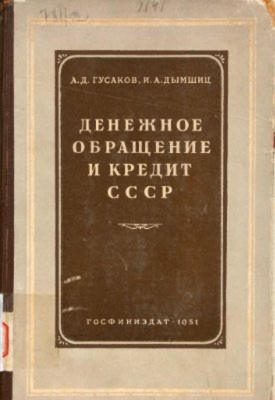 Обложка книги:  гусаков а.д., дымшиц и.а. - денежное обращение и кредит ссср
