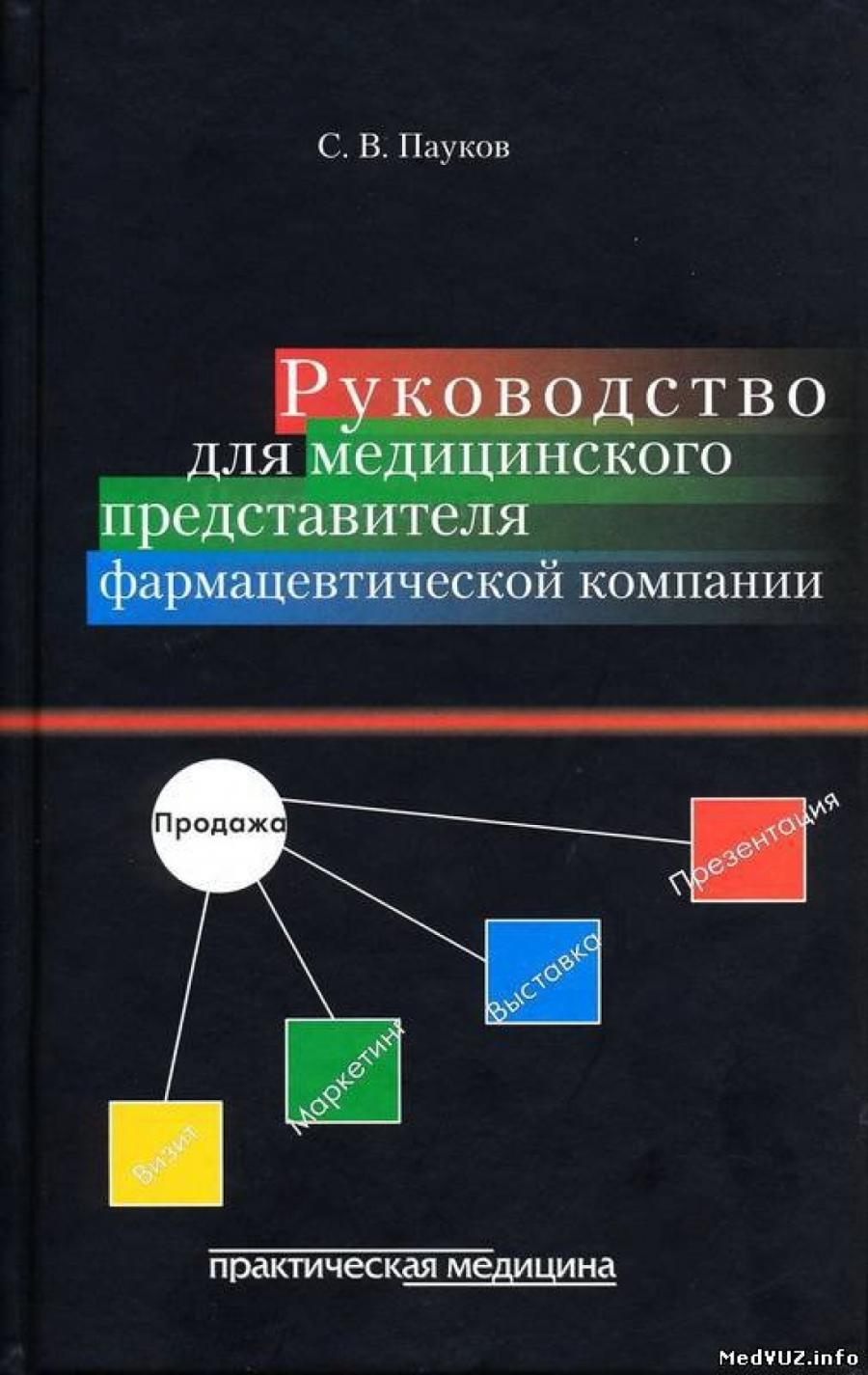 Обложка книги:  с. пауков - руководство для медицинского представителя фармацевтической компании.