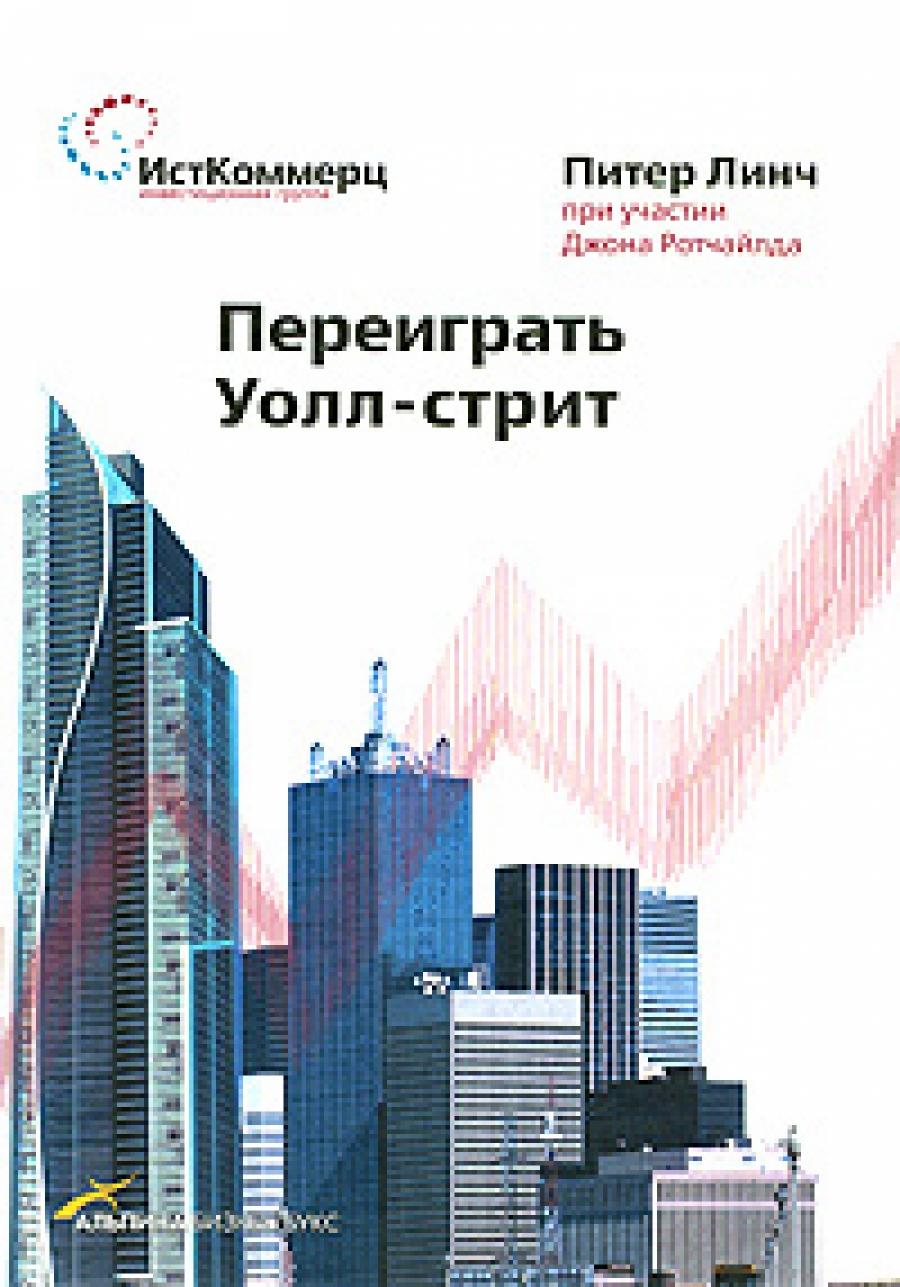 Обложка книги:  питер линч, джон ротчайлд - переиграть уолл-стрит