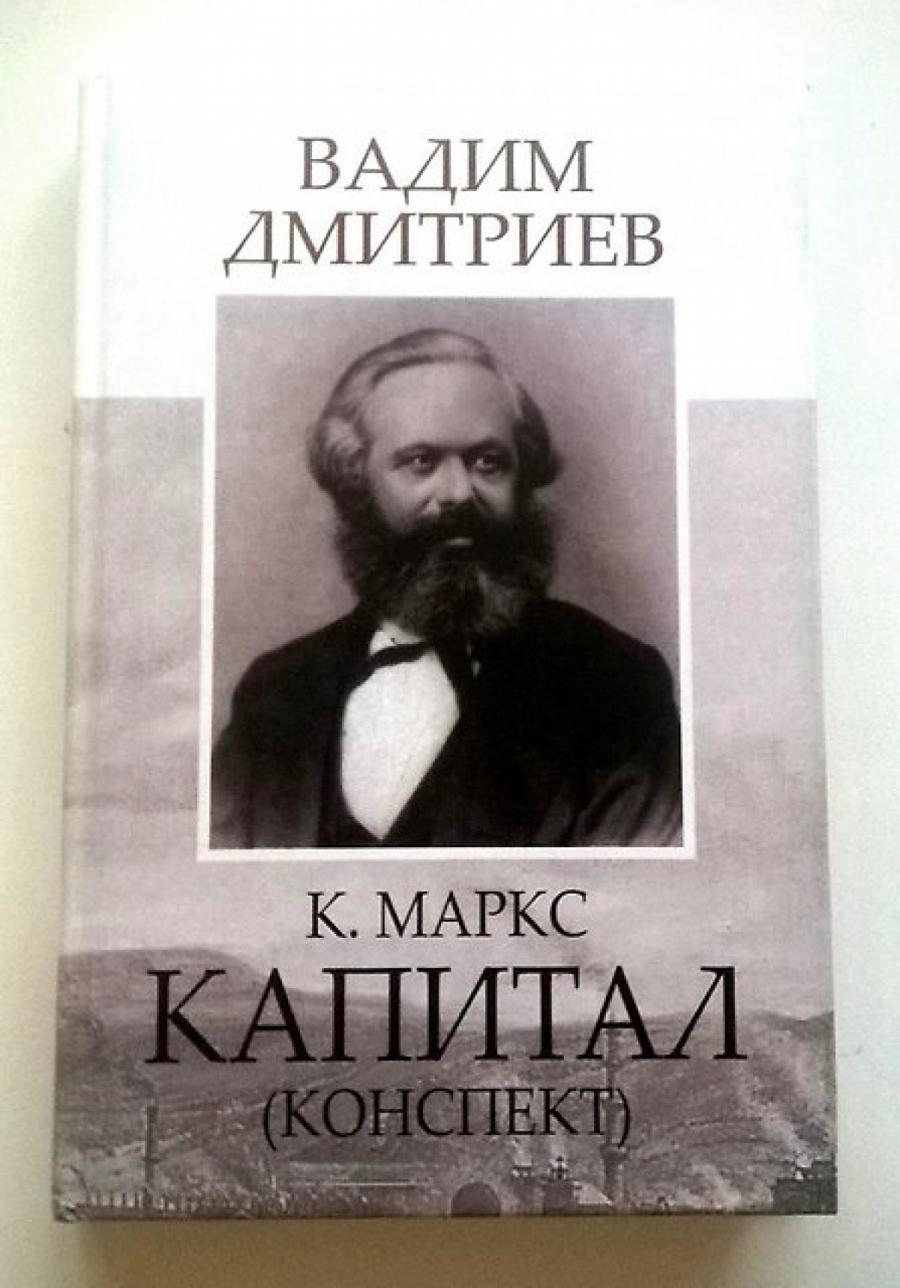 Обложка книги:  дмитриев в. - к.маркс капитал (конспект)