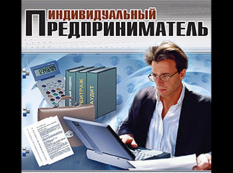 Обложка книги:  индивидуальный предприниматель. практическое пособие