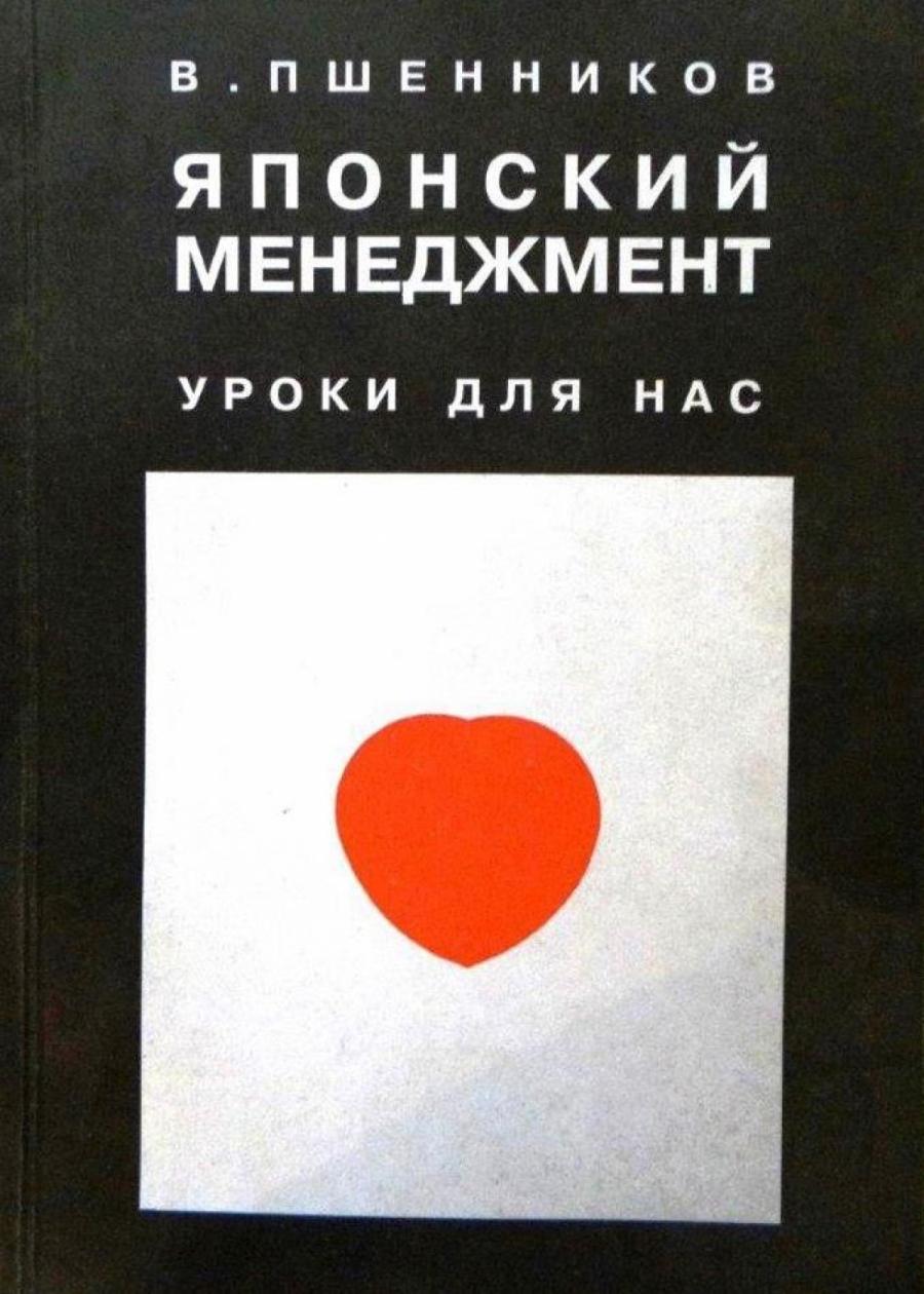 Обложка книги:  пшенников в.в. - японский менеджмент. уроки для нас