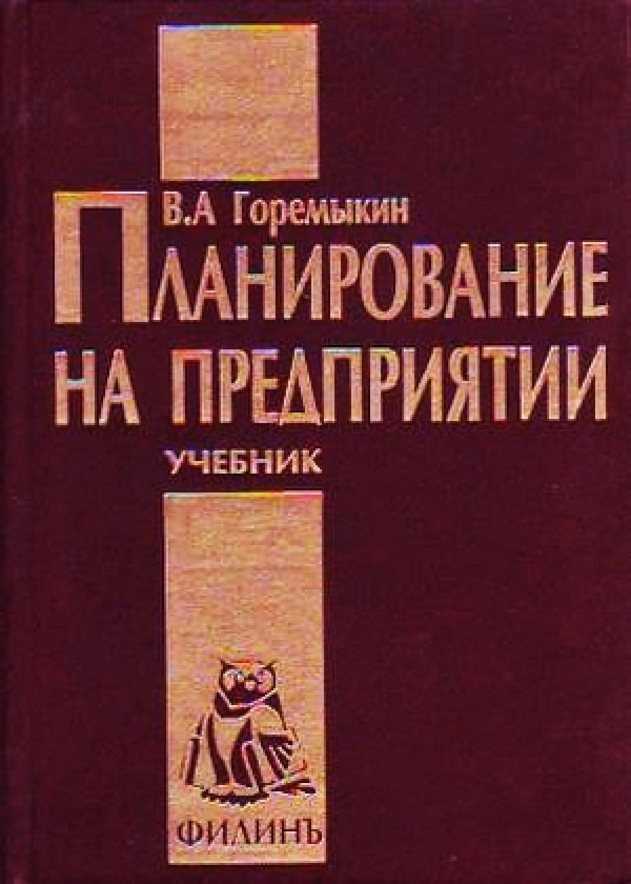 Обложка книги:  горемыкин в.а. - планирование на предприятии
