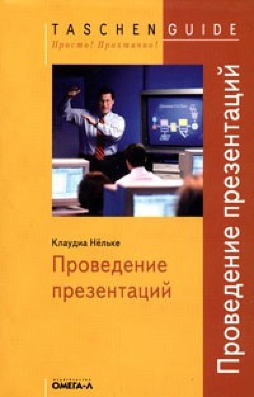Обложка книги:  клаудиа нёльке - проведение презентаций.