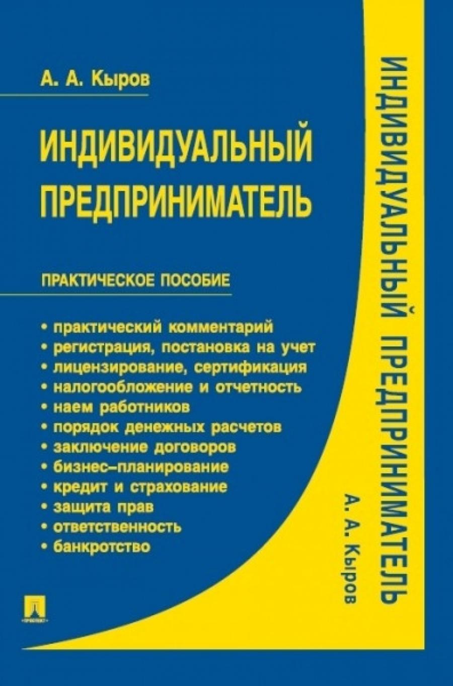 Обложка книги:  кыров а. - индивидуальный предприниматель