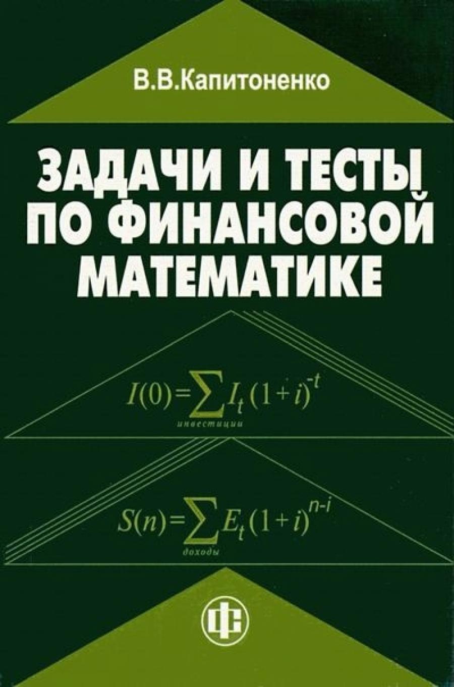 Обложка книги:  капитоненко в.в. - задачи и тесты по финансовой математике