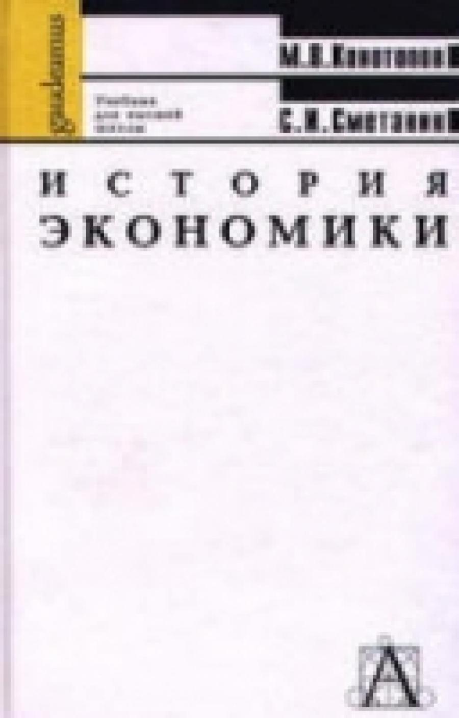 Обложка книги:  конотопов м.в., сметанин с.и. - история экономики