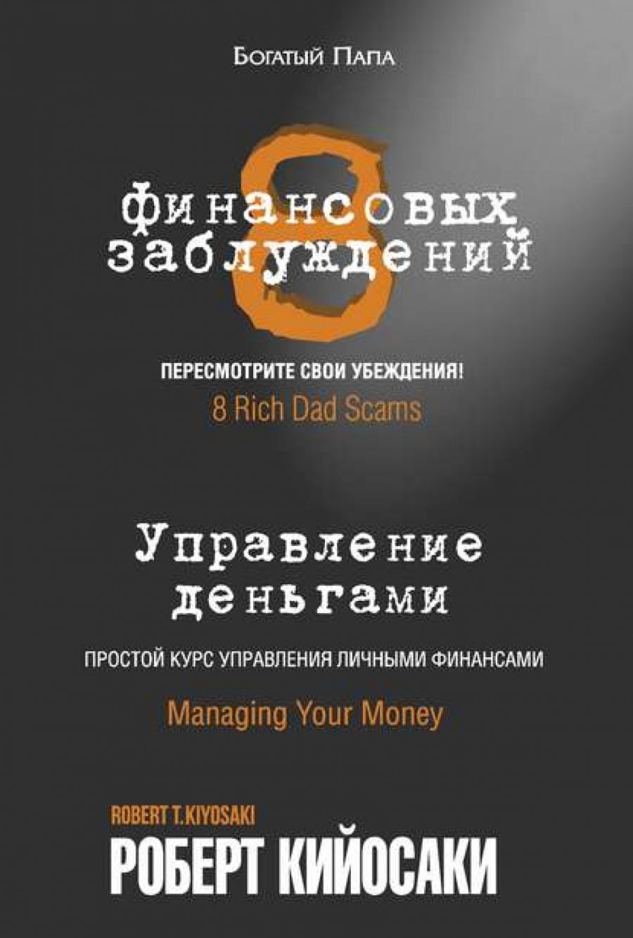 Роберт Кийосаки - 8 финансовых заблуждений. Управление деньгами