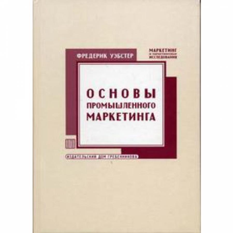 Обложка книги:  уэбстер ф. - основы промышленного маркетинга.
