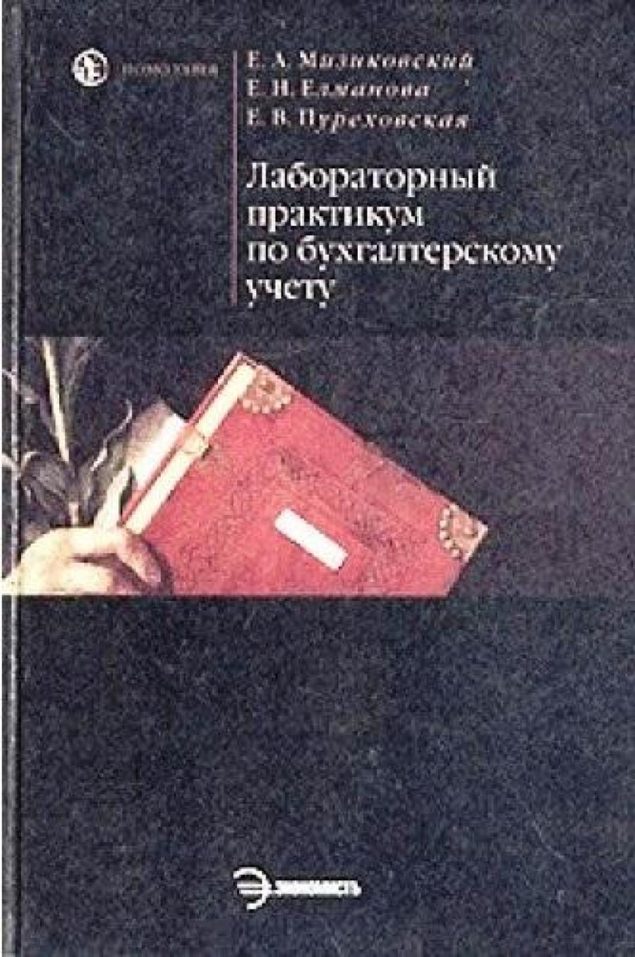 Обложка книги:  мизиковский е.а., елманова е.н., пуреховская е.в. - лабораторный практикум по бухгалтерскому учету