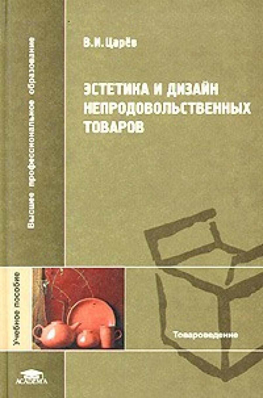 Обложка книги:  царёв в. и. - эстетика и дизайн непродовольственных товаров