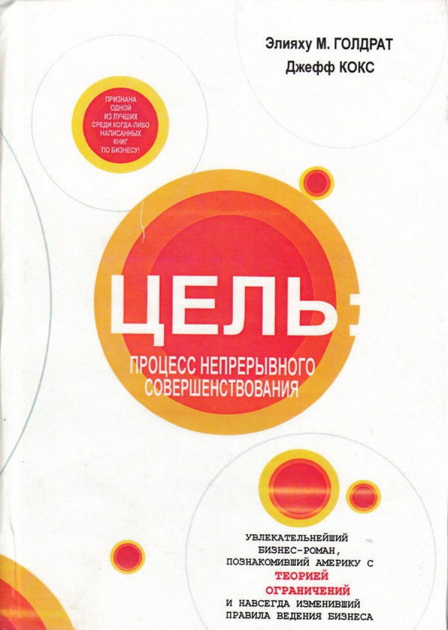 Обложка книги:  элияху м. голдрат, джефф кокс - цель. процесс непрерывного совершенствования