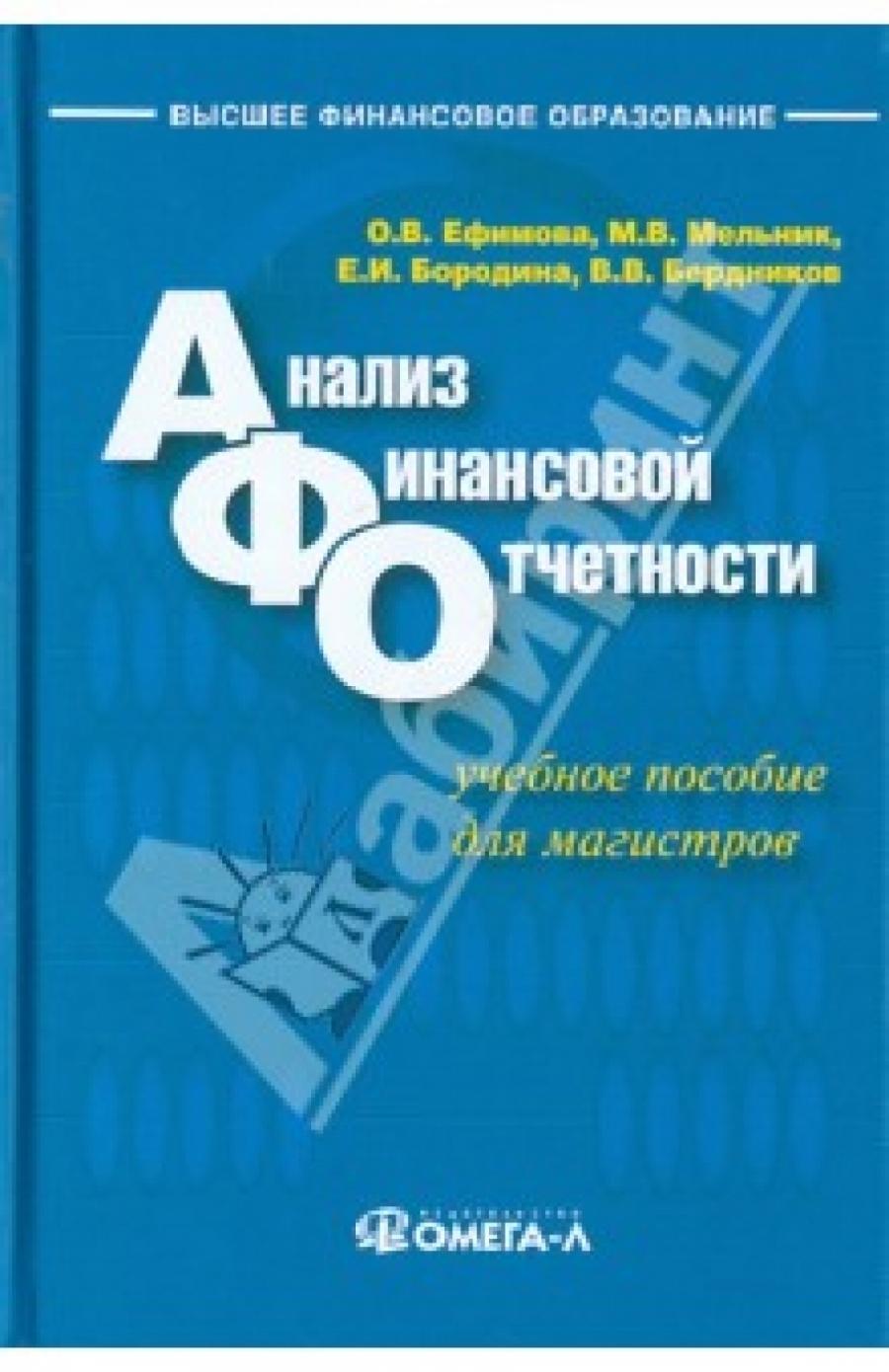 Обложка книги:  о.в. ефимова, м.в. мельник - анализ финансовой отчетности