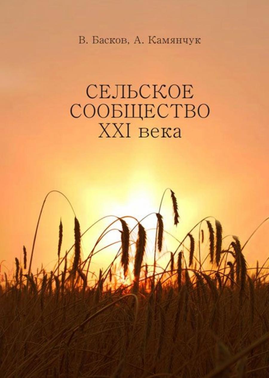 Обложка книги:  а.в. камянчук и в.н. басков - сельское сообщество 21 века. пути развития.