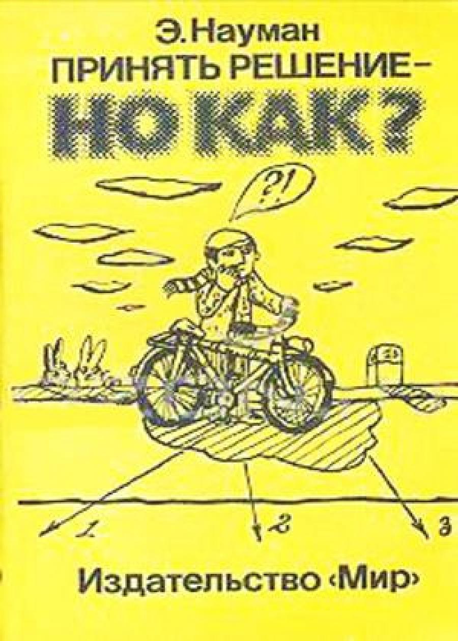 Обложка книги:  науман э. - принять решение. но как?