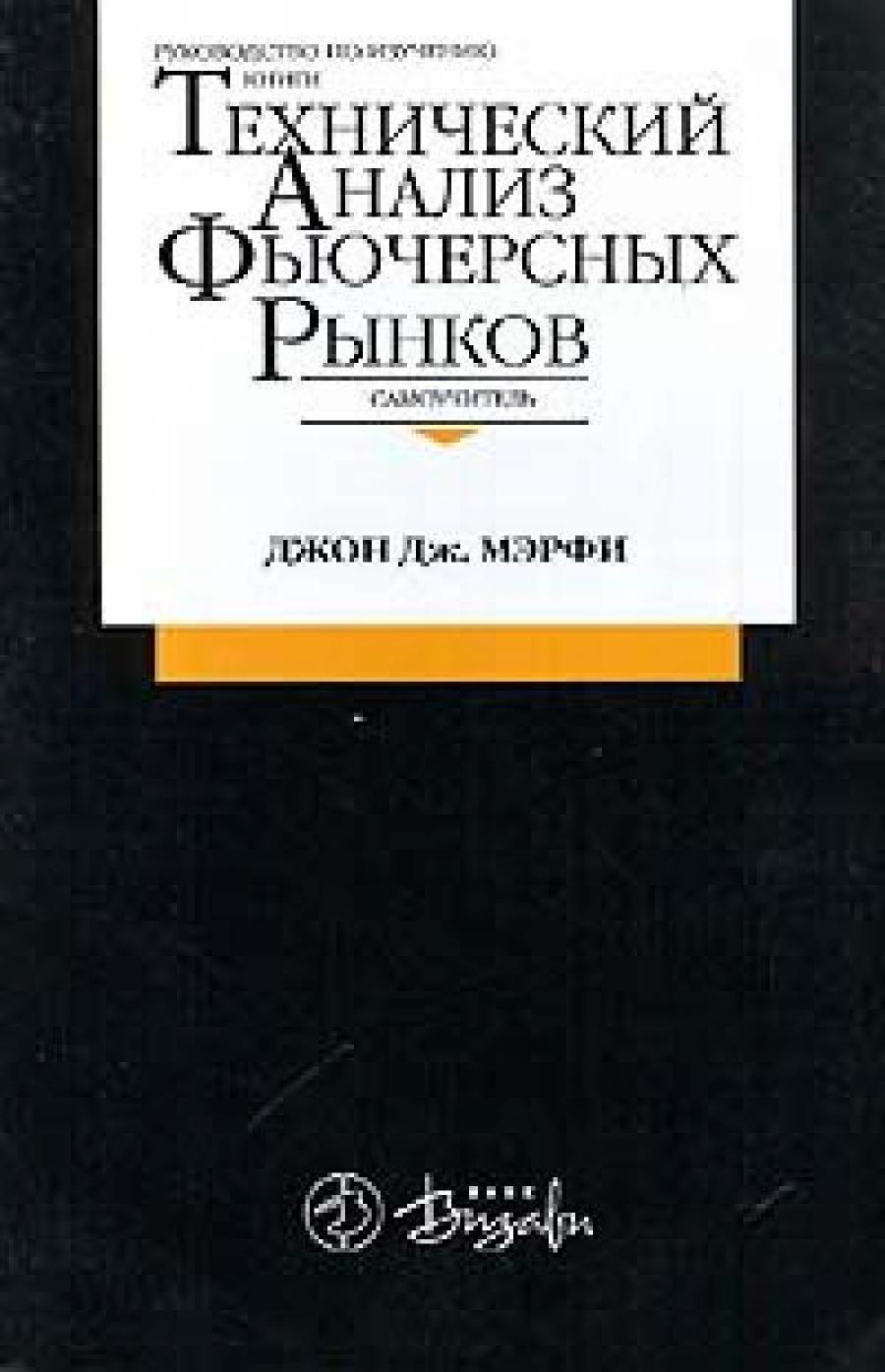 Обложка книги:  джон дж. мерфи - технический анализ фьючерсных рынков. теория и практика