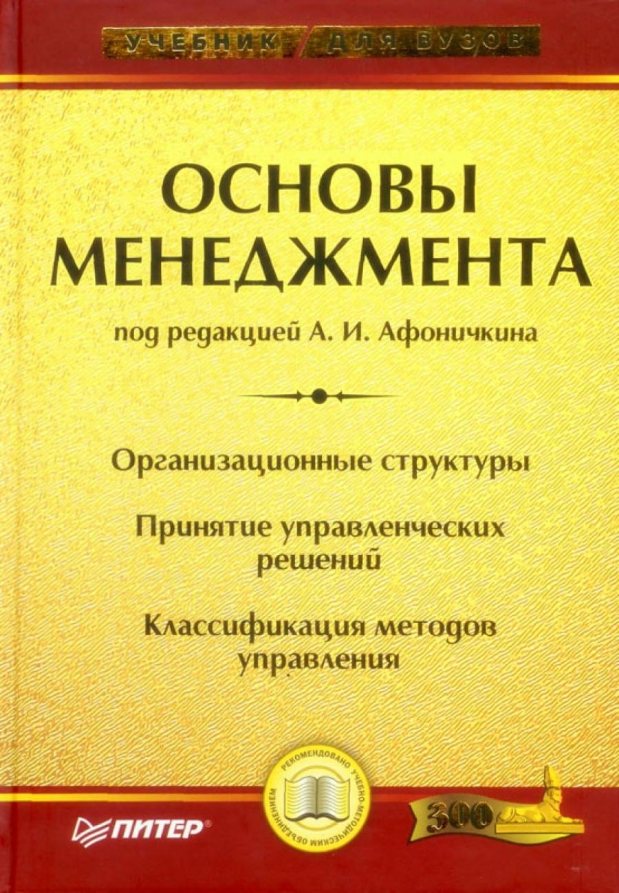 Обложка книги:  афоничкин а.и. - основы менеджмента.