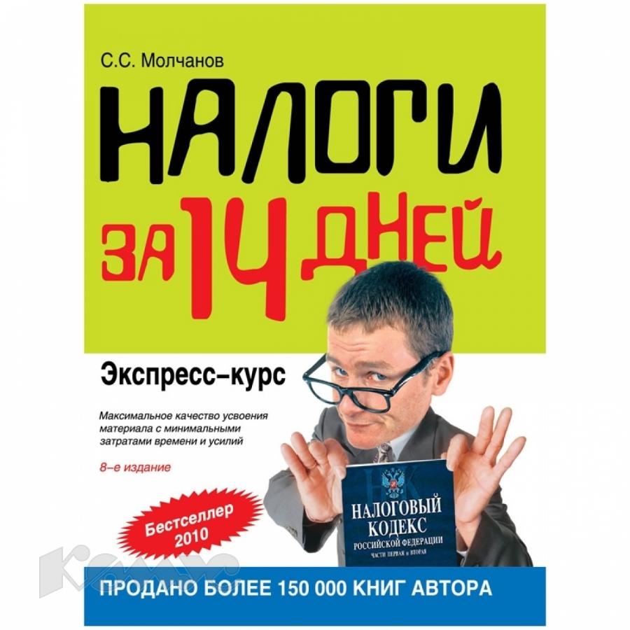 Обложка книги:  молчанов с.с. - налоги за 14 дней