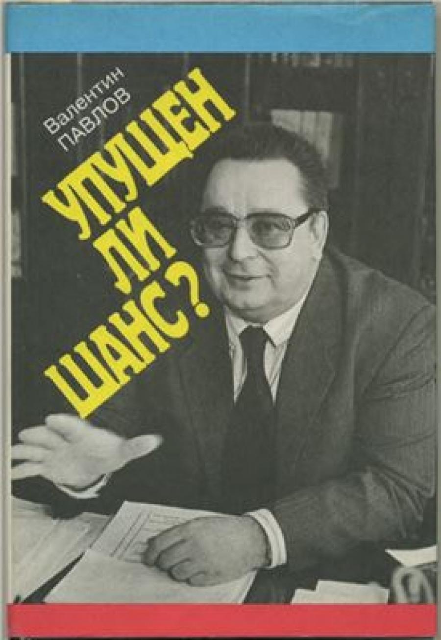 Обложка книги:  павлов в.с. - упущен ли шанс - ключ к финансовому рынку