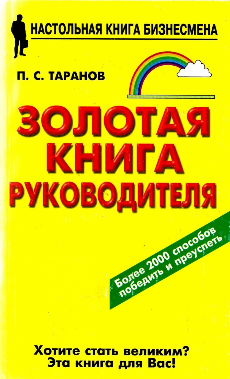 Обложка книги:  таранов п.с. - золотая книга руководителя.