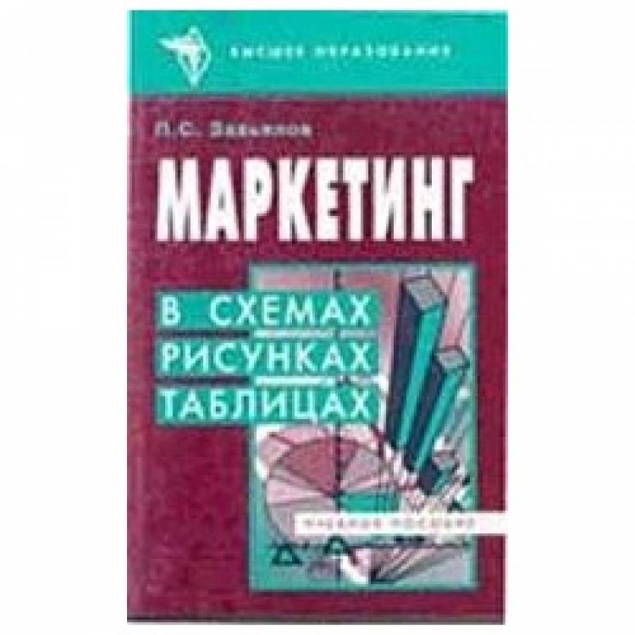Обложка книги:  завьялов п. с. - маркетинг в схемах, рисунках, таблицах