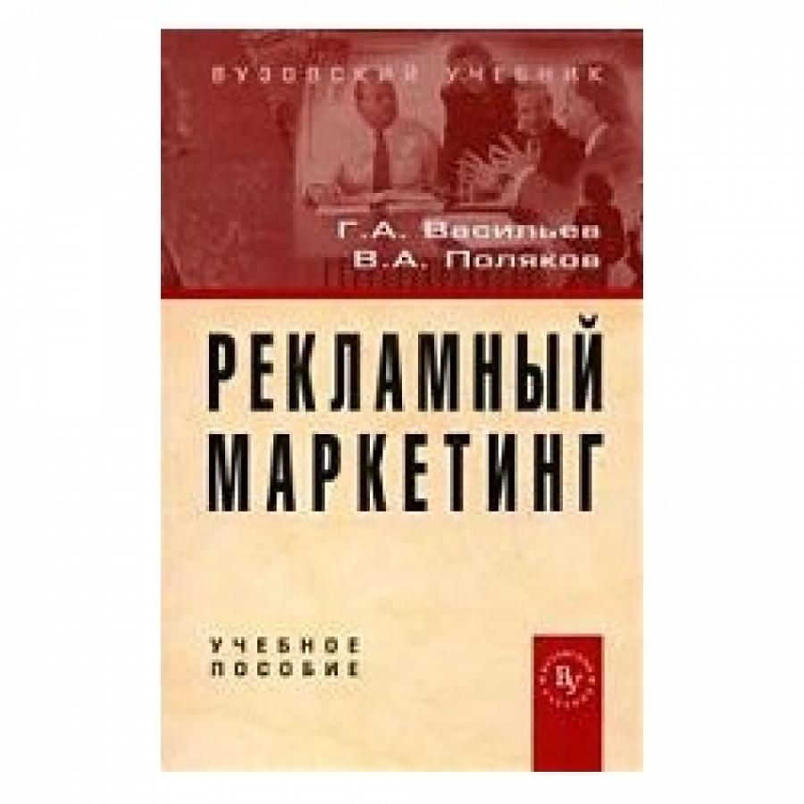 Обложка книги:  васильев г.л., полякова в.а. - рекламный маркетинг