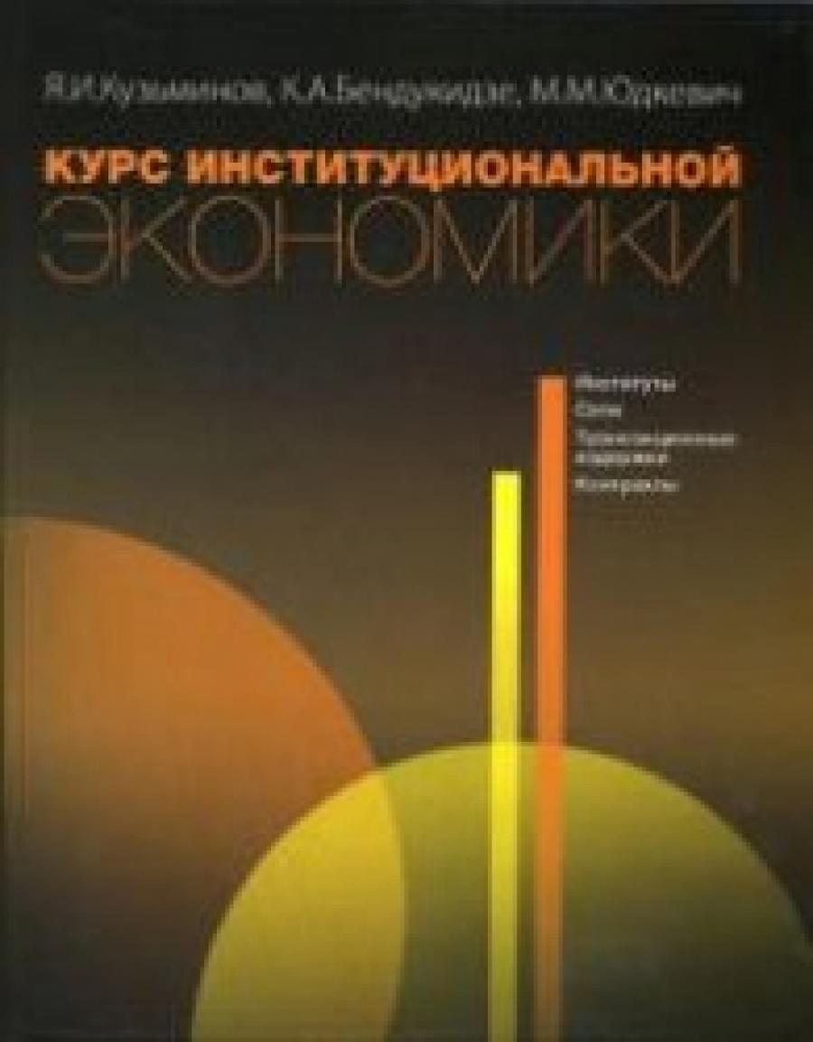 Обложка книги:  кузьминов я.и., бендукидзе к.а., юдкевич м.м. - курс институциональной экономики