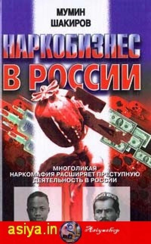 Обложка книги:  мумин шакиров - наркобизнес в россии