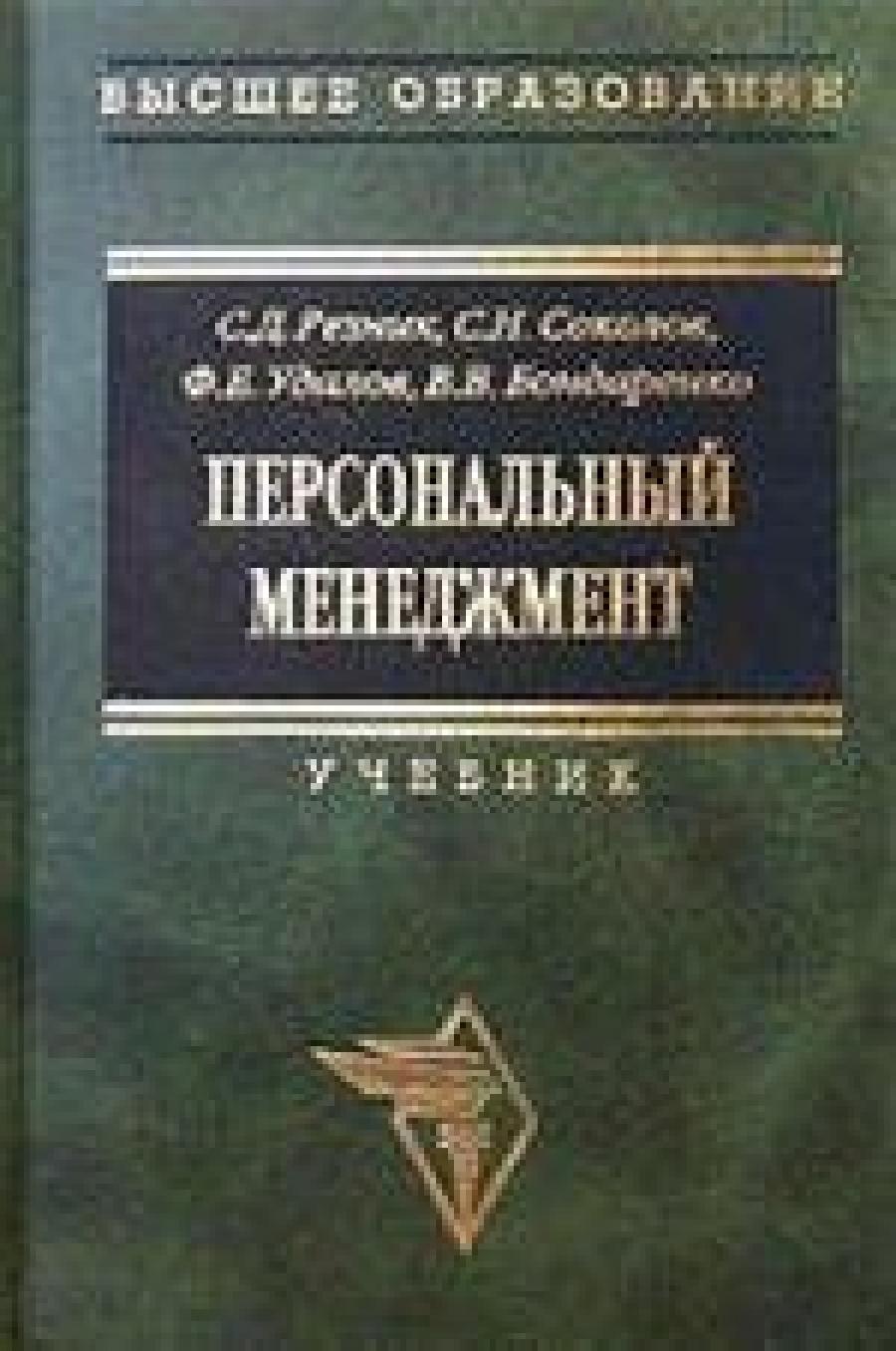 Обложка книги:  резник с.д., соколов с.д., удалов ф.е., бондаренко в.в. - персональный менеджмент.