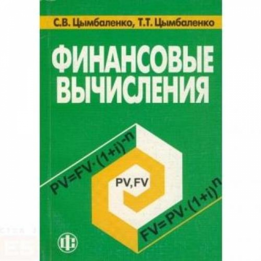 Обложка книги:  сауничев н.а. - прикладные финансовые вычисления