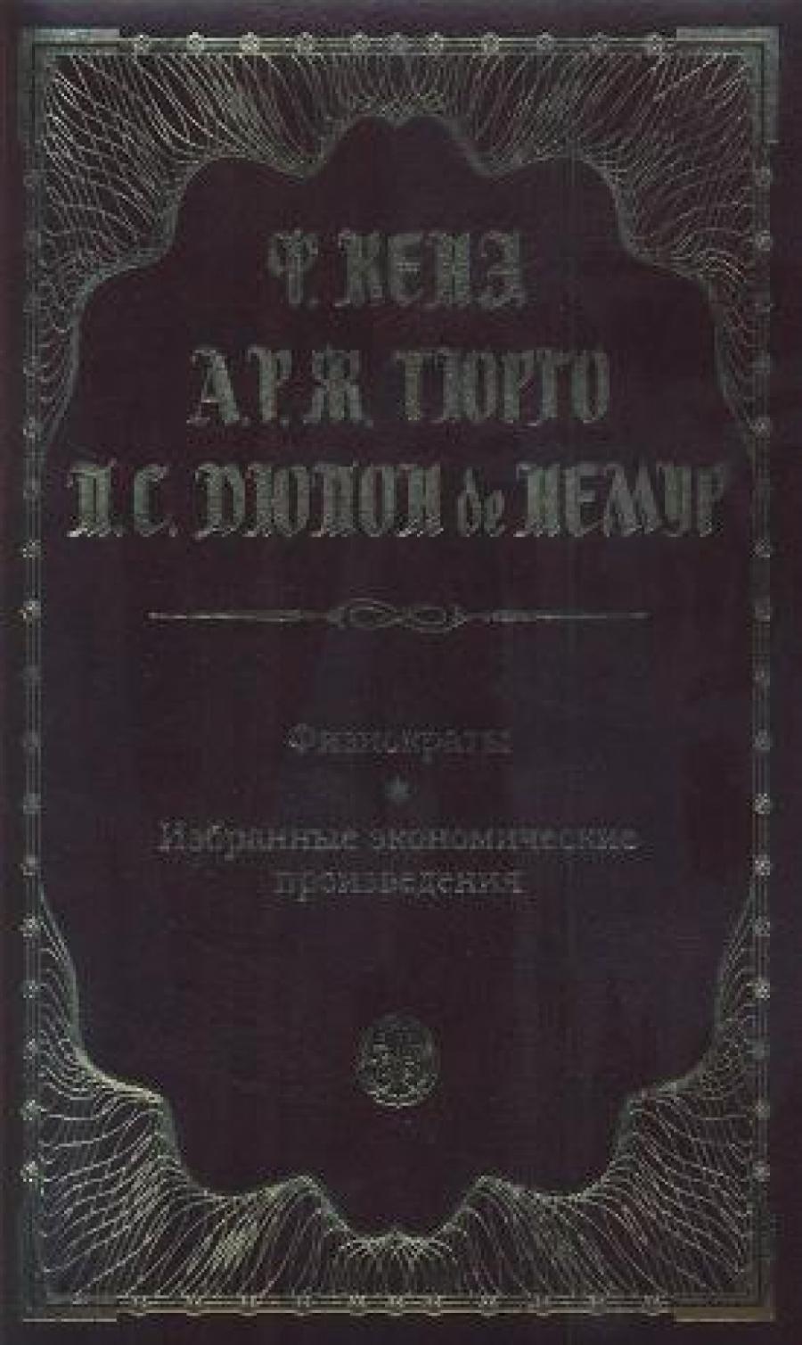 Обложка книги:  ф. кенэ, а. р. ж. тюрго, п. с. дюпон де немур - физиократы. избранные экономические произведения
