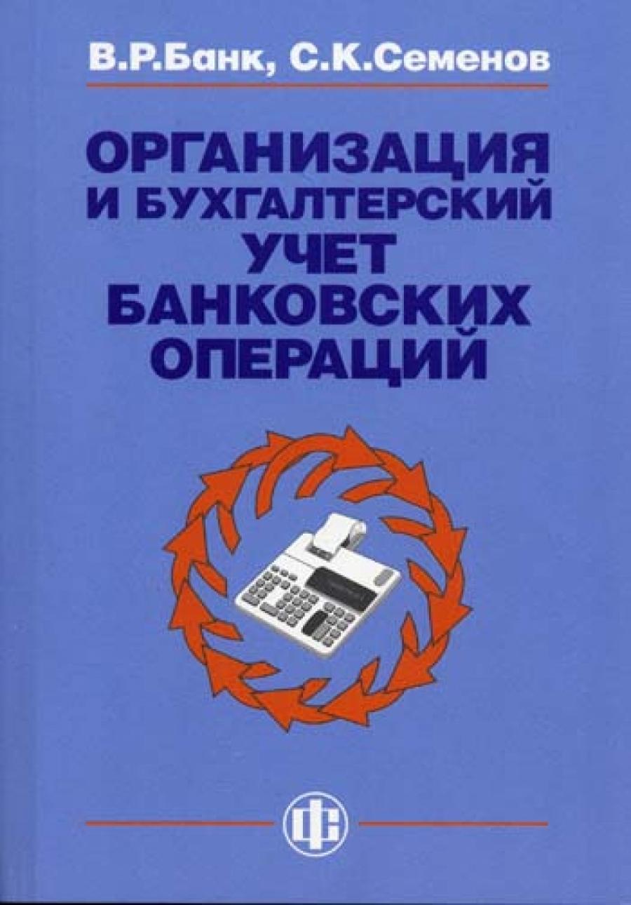 Обложка книги:  в.р. банк, с.к. семенов - организация и бухгалтерский учет банковских операций