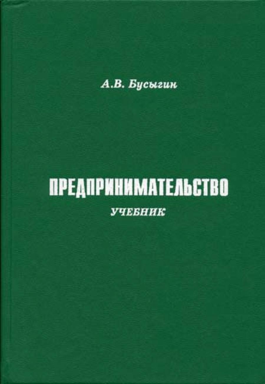Обложка книги:  бусыгин а.в. - предпринимательство