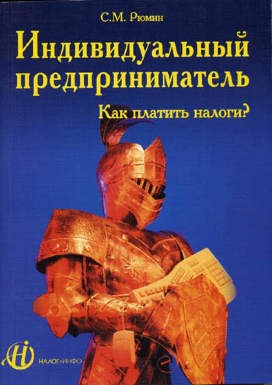 Обложка книги:  с. м. рюмин - индивидуальный предприниматель. как платить налоги