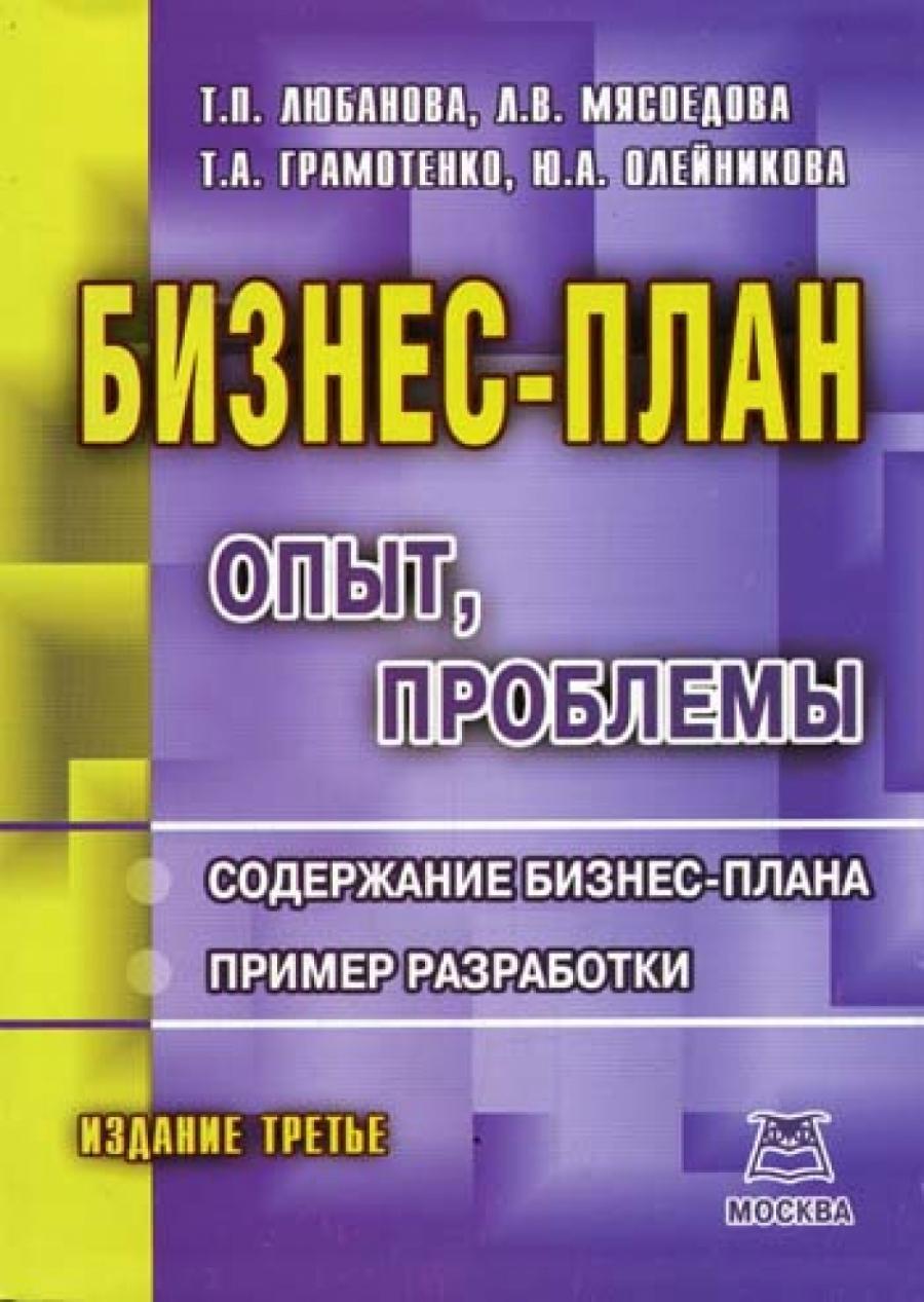 Обложка книги:  т. п. любанова, л. в. мясоедова, т. а. грамотенко, ю. а. олейникова - бизнес-план. опыт, проблемы
