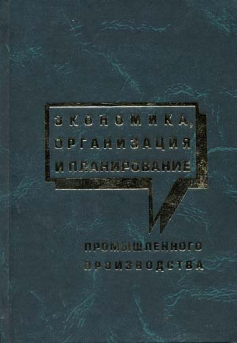 Обложка книги:  карпей т.в. - экономика, организация и планирование промышленного производства