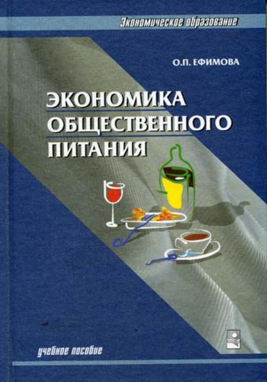 Обложка книги:  ефимова о. п. - экономика общественного питания
