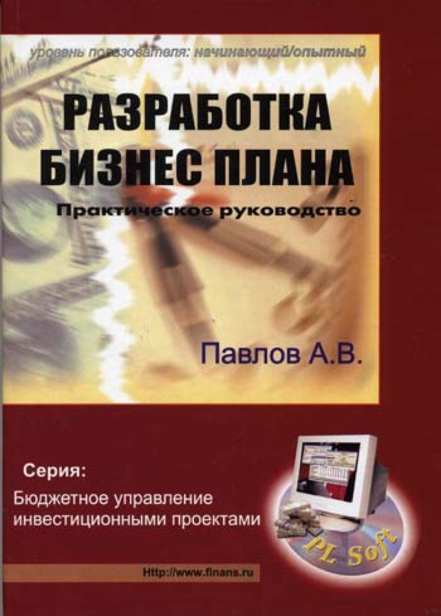 Обложка книги:  павлов а.в - разработка бизнес-плана (практические советы).
