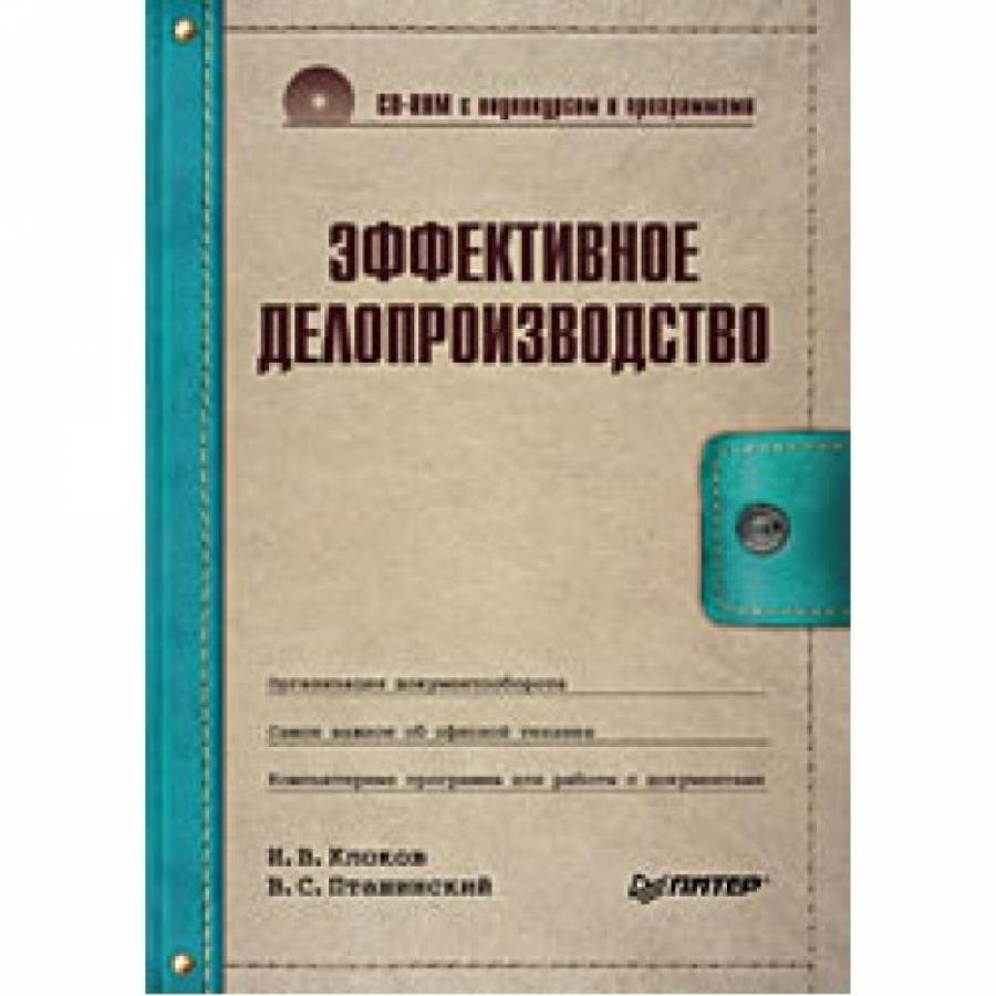 Обложка книги:  современный офис-менеджмент - рогожин м.ю. - справочник по делопроизводству