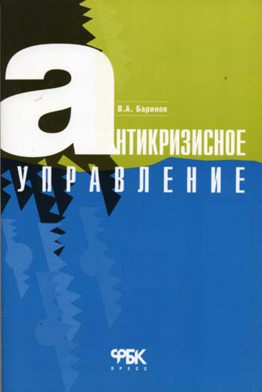 Обложка книги:  в.а баринов - антикризисное управление