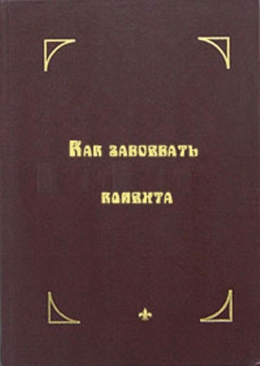 Обложка книги:  рафел м., рафел н. - как завоевать клиента