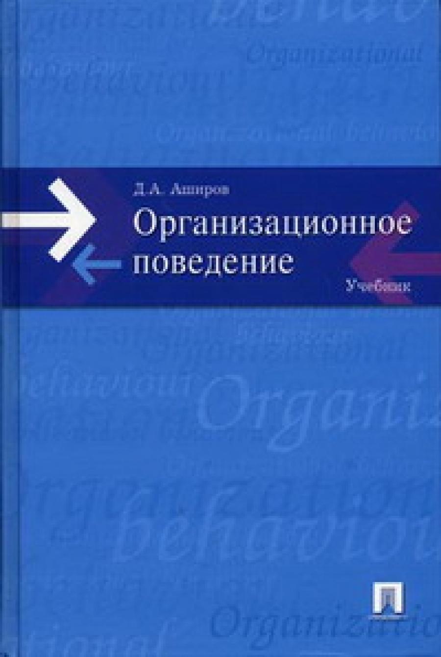 Обложка книги:  д.а. аширов - организационное поведение