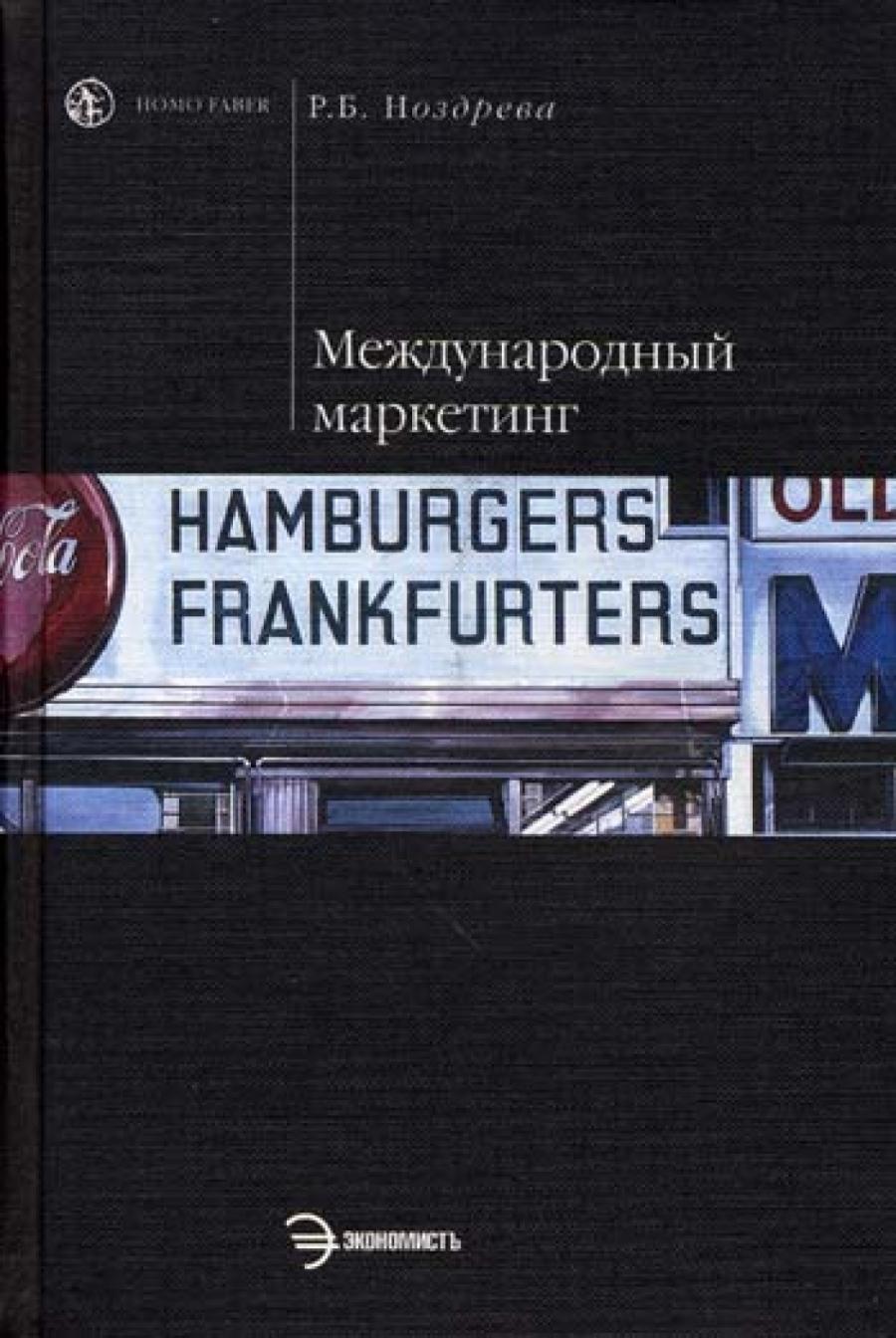 Обложка книги:  ноздрева р.б. - международный маркетинг.