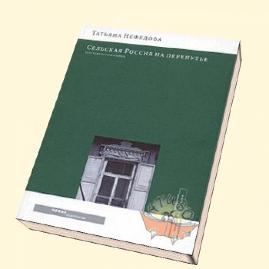 Обложка книги:  т.г. нефедова - сельская россия на перепутье
