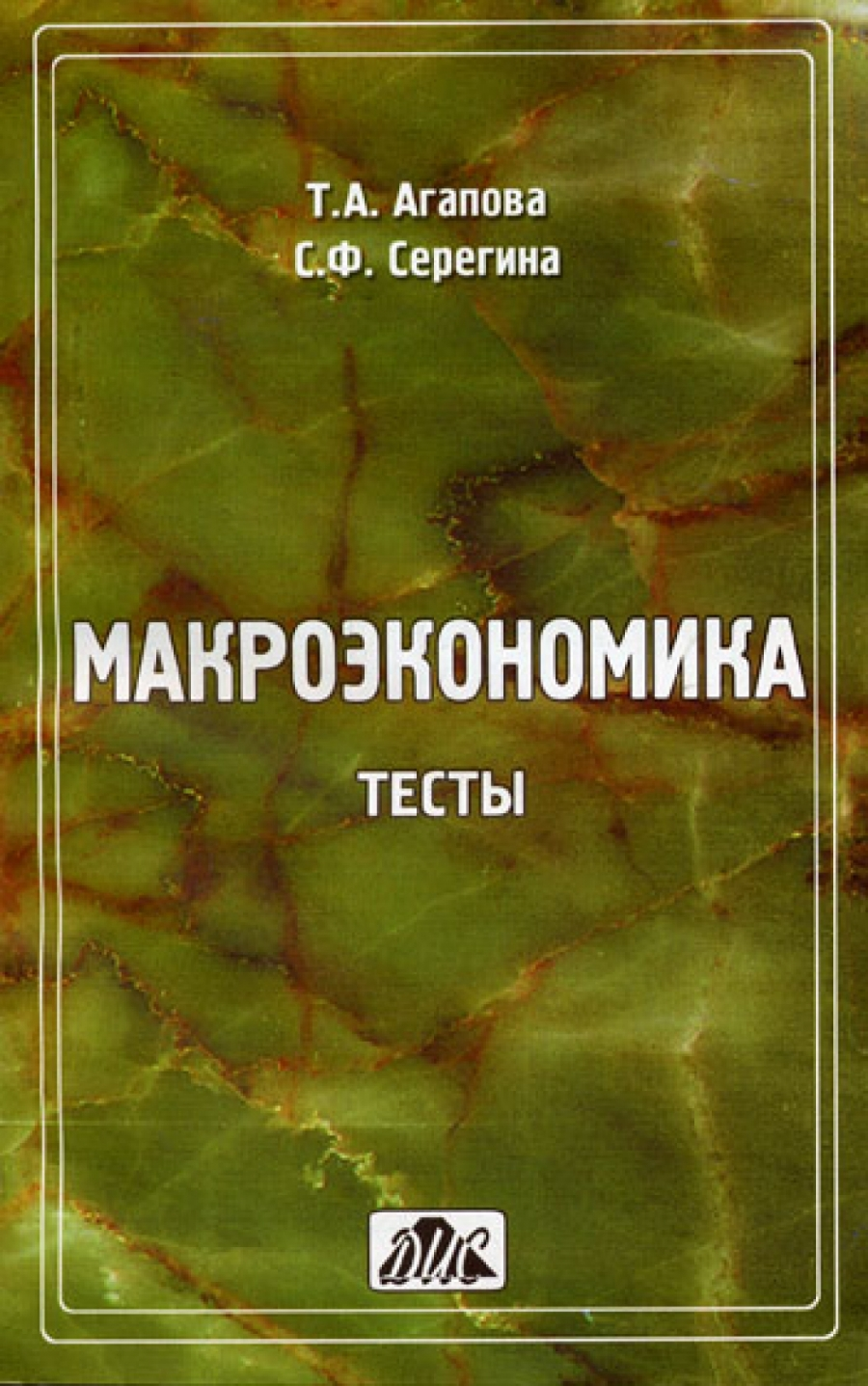 Обложка книги:  агапова т.а., серегина с.ф. - макроэкономика. тесты