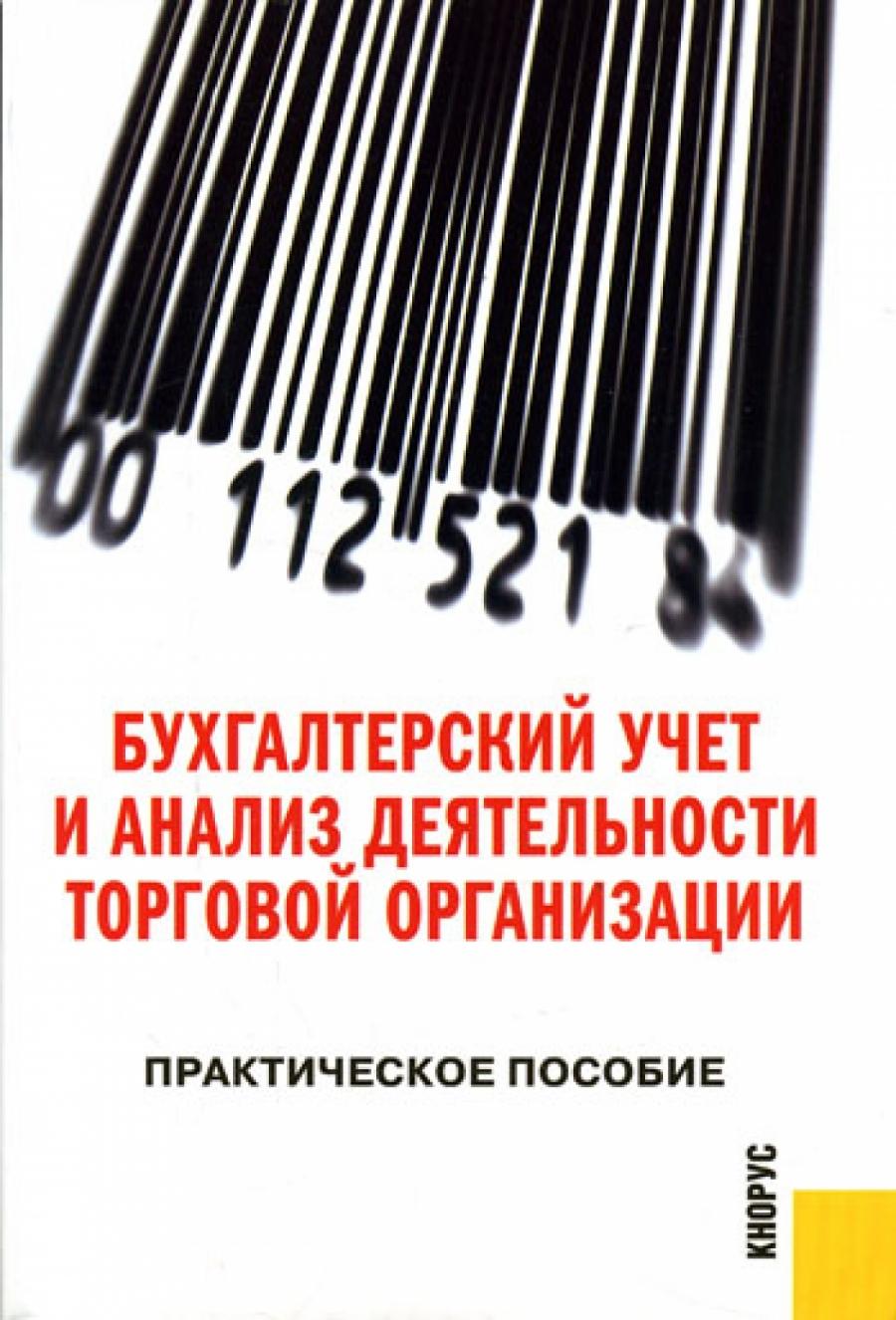 Обложка книги:  э.и. крылов - бухгалтерский учет и анализ деятельности торговой организации