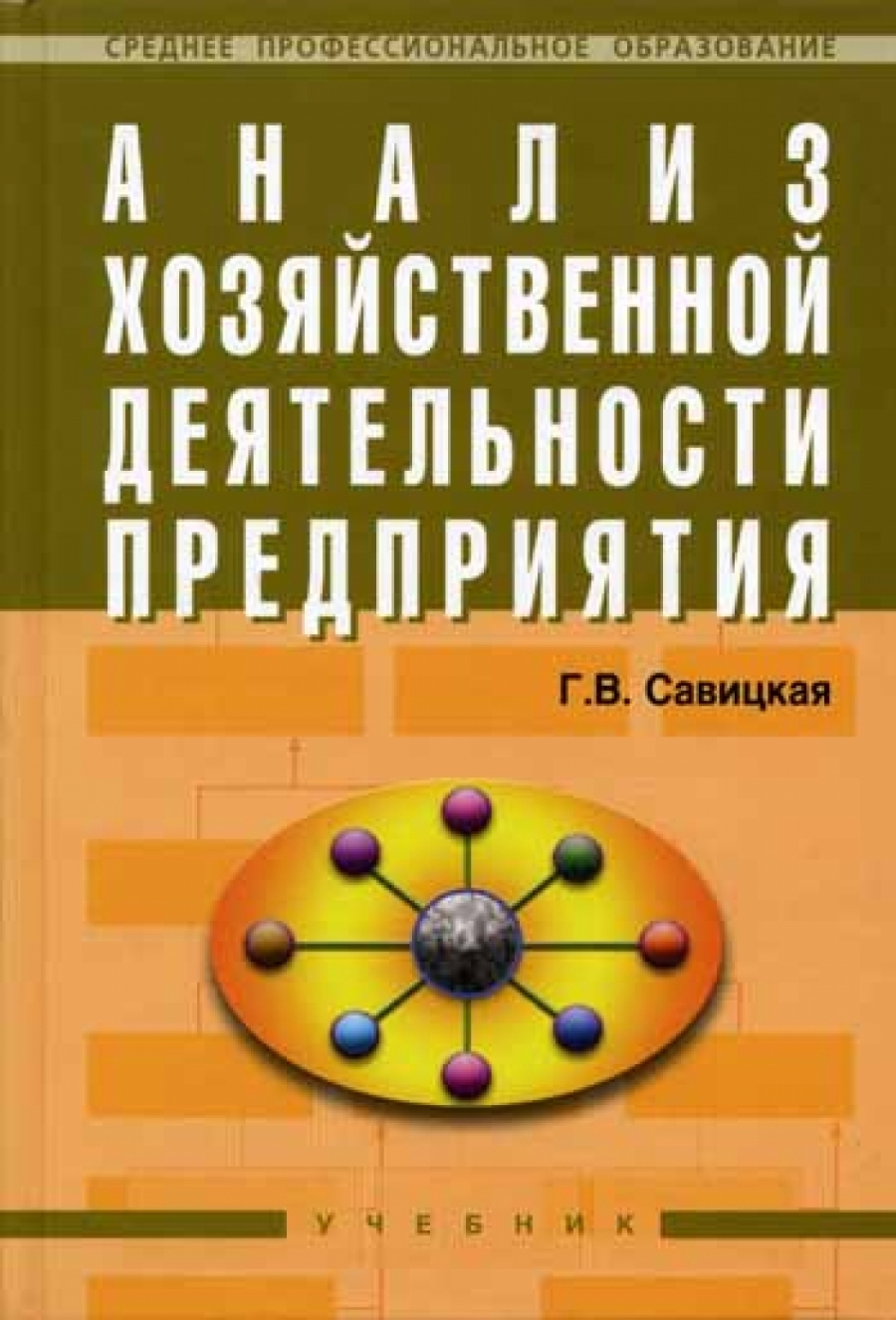 Обложка книги:  г.в. савицкая - анализ хозяйственной деятельности предприятия