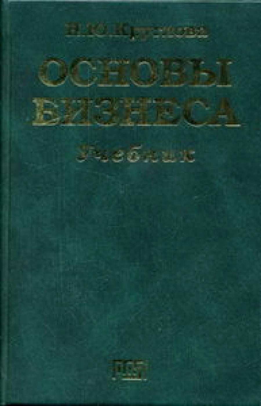 Обложка книги:  н. ю. круглова - основы бизнеса