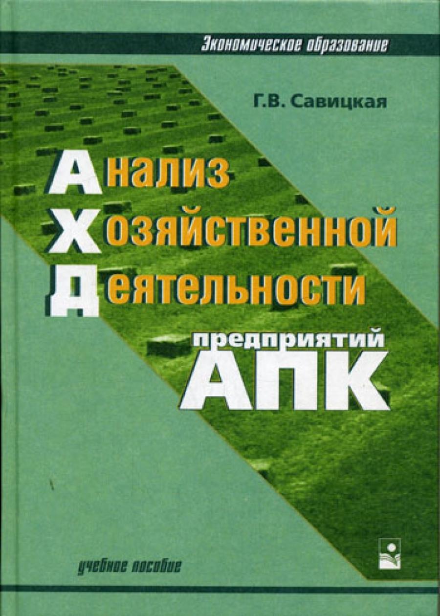 Обложка книги:  савицкая г. в. - анализ хозяйственной деятельности предприятий апк